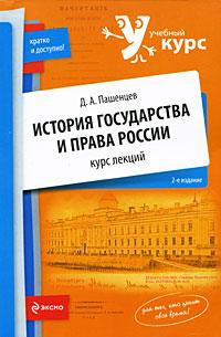 История государства и права России: курс лекций. 2-е изд. Пашенцев Д.А.