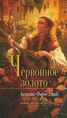 Форчеллино А. - Червонное золото' обложка книги