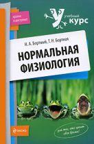 Бортный Н.А., Бортная Т.Н. - Нормальная физиология: учеб. пособие' обложка книги
