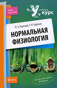 Нормальная физиология: учеб. пособие Бортный Н.А., Бортная Т.Н.