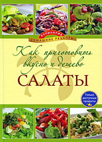 Как приготовить вкусно и дешево салат