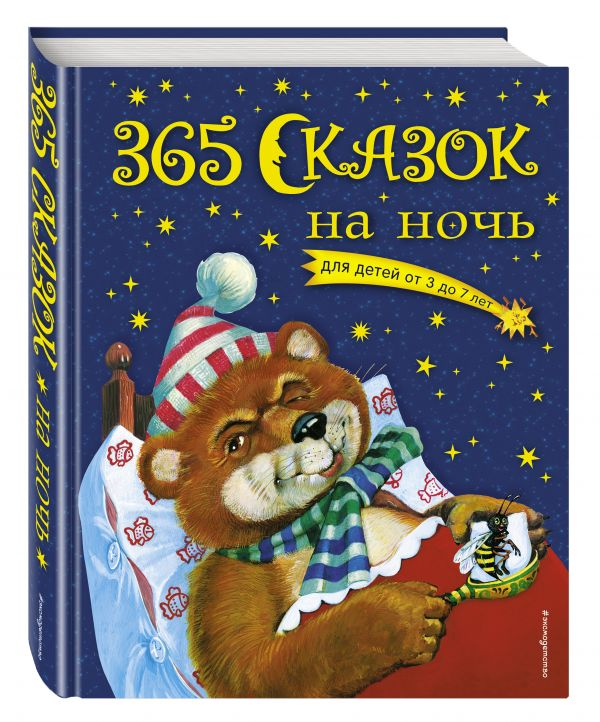 Перова Ольга 365 сказок на ночь (с ил.)