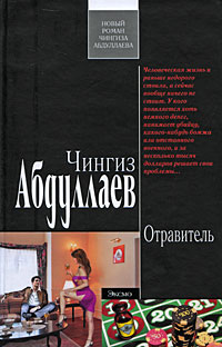 Отравитель: роман Абдуллаев Ч.А.