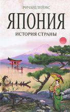Теймс Р. - Япония: история страны' обложка книги