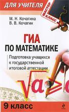 Кочагин В.В., Кочагина М.Н. - ГИА по математике: 9 класс: подготовка учащихся к итоговой аттестации' обложка книги
