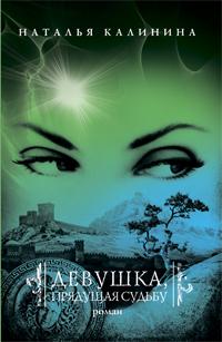 Девушка, прядущая судьбу: роман