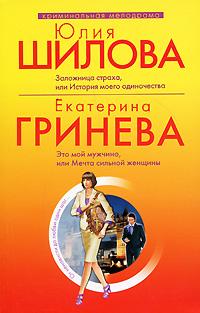 Заложница страха, или История моего одиночества; Это мой мужчина, или мечта сильной женщины: рассказ и повесть Шилова Ю., Гринева Е.