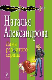Дама разбитого сердца: роман Александрова Н.Н.