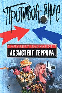 Ассистент террора: роман Байкалов А.