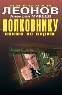 Полковнику никто не верит: повести Леонов Н.И., Макеев А.В.