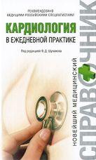 Шумаков Д.В. - Кардиология в ежедневной практике' обложка книги