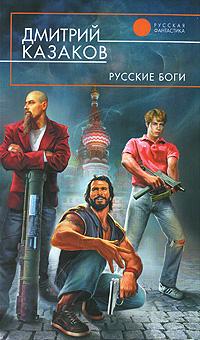 Казаков Д.Л. - Русские боги обложка книги