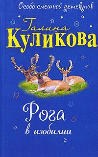 Рога в изобилии: повесть Куликова Г.М.
