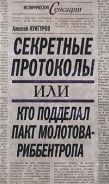 Секретные протоколы, или Кто подделал пакт Молотова-Риббентропа