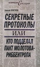 Кунгуров А.А. - Секретные протоколы, или Кто подделал пакт Молотова-Риббентропа' обложка книги