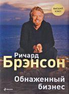 Брэнсон Р. - Обнаженный бизнес' обложка книги