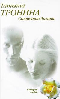Солнечная богиня: роман