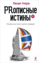 Умаров М. - PRописные истины: Почему не все могут сделать очевидное' обложка книги