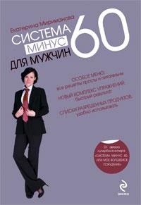 Система минус 60 для мужчин Мириманова Е.В.