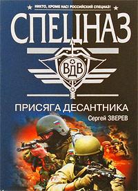 Присяга десантника: роман Зверев С.И.