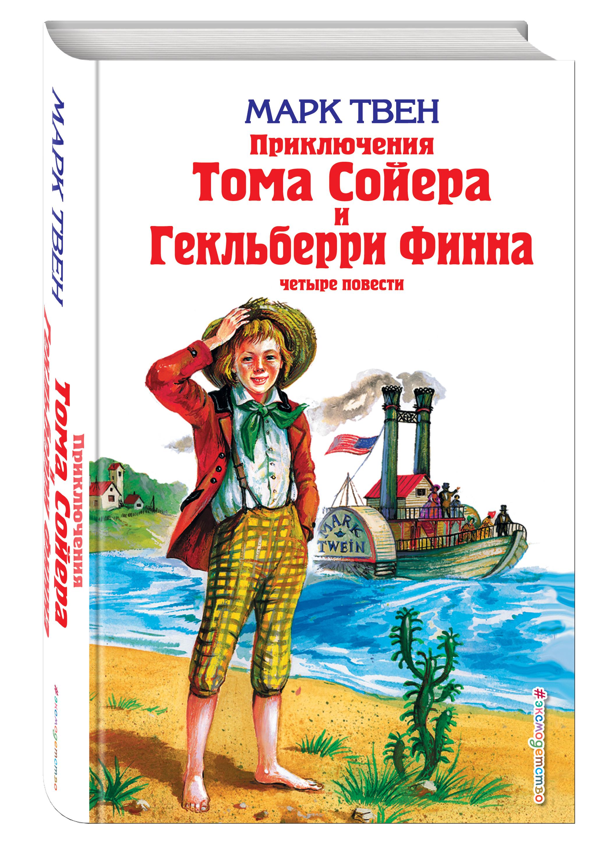Твен Марк Приключения Тома Сойера и Гекльберри Финна цены онлайн