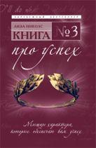 Николс Л. - Книга № 3. Про успех: мышцы характера, которые обеспечат вам успех' обложка книги