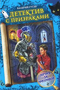 Погоня за призраком: повесть Гусев В.Б.