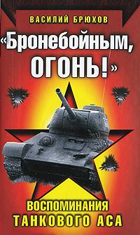 """Бронебойным, огонь!"""" Воспоминания танкового аса"""