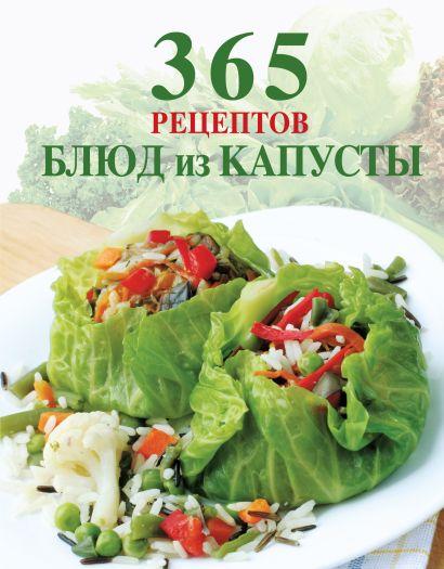 365 рецептов блюд из капусты - фото 1