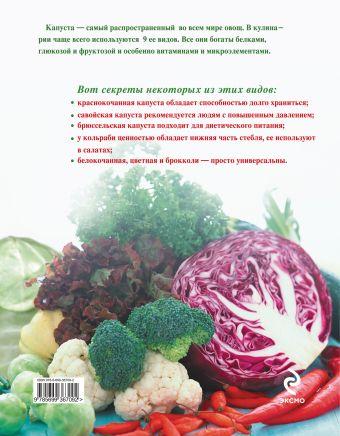 365 рецептов блюд из капусты