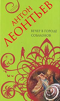 Вечер в городе соблазнов: роман Леонтьев А.В.