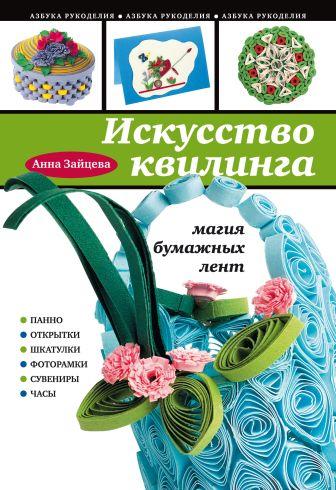 Анна Зайцева - Искусство квилинга: магия бумажных лент обложка книги