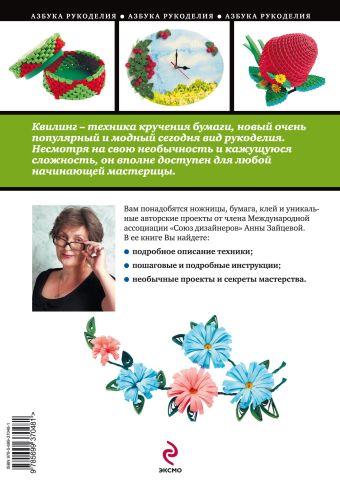 Искусство квилинга: магия бумажных лент Зайцева А.А.