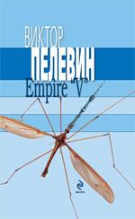 "Empire ""V"" Ампир ""В"""
