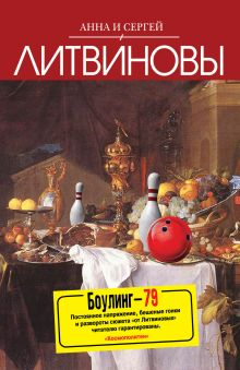 Боулинг-79: роман