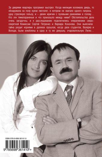 Боулинг-79: роман Литвинова А.В., Литвинов С.В.