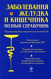 Заболевания желудка и кишечника: полный справочник