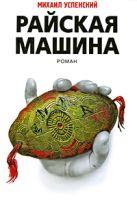 Успенский М.Г. - Райская машина' обложка книги