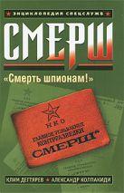 Дегтярев К., Колпакиди А. - СМЕРШ' обложка книги