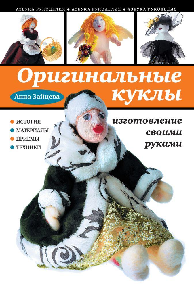 Анна Зайцева - Оригинальные куклы своими руками обложка книги
