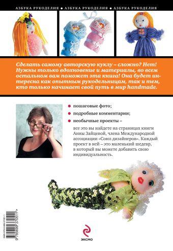 Оригинальные куклы своими руками Анна Зайцева