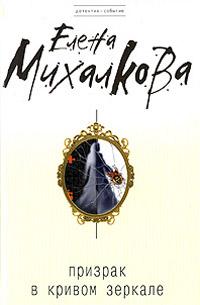 Призрак в кривом зеркале: роман Михалкова Е.