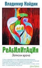 Найдин В.Л. - Реабилитация: Записки врача' обложка книги