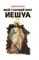 Лазарчук А. - Мой старший брат Иешуа' обложка книги
