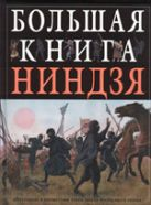 Тернбулл С. - Большая книга ниндзя' обложка книги