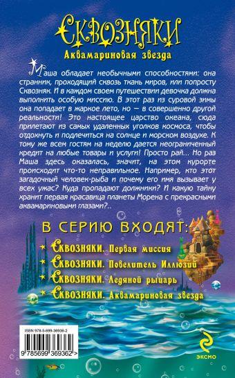 Аквамариновая звезда Леванова Т.С.
