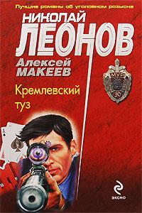 Кремлевский туз: повесть Леонов Н.И., Макеев А.В.