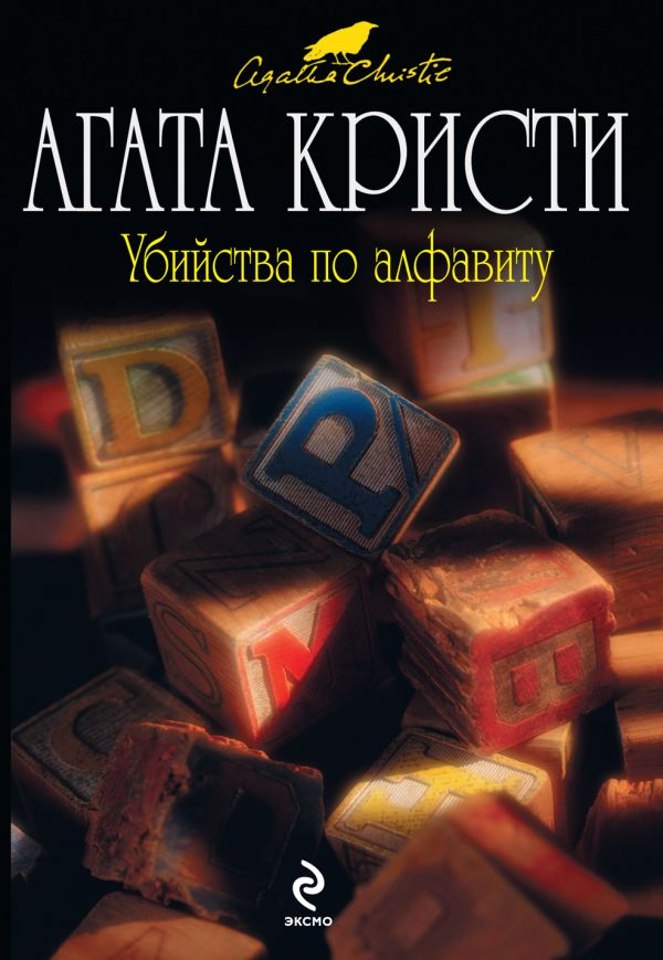 Убийства по алфавиту Кристи А.