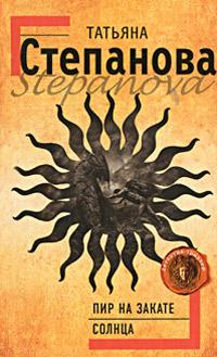 Пир на закате солнца: роман Степанова Т.Ю.