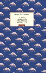 Ловец мелкого жемчуга: роман Берсенева А.